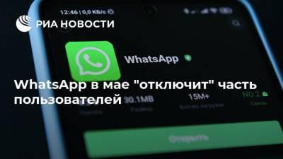 """WhatsApp в мае """"отключит"""" часть пользователей"""