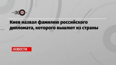 Киев назвал фамилию российского дипломата, которого вышлют из страны