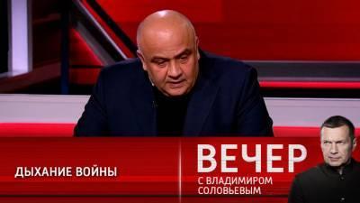 Вечер с Владимиром Соловьевым. Килинкаров: люди на Донбассе напуганы угрозой большой войны