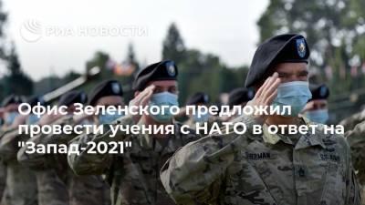 """Офис Зеленского предложил провести учения с НАТО в ответ на """"Запад-2021"""""""