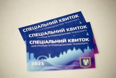 Мэр Киева показал, какими будет спецпрокуск для проезда в транспорте