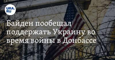 Байден пообещал поддержать Украину во время войны в Донбассе