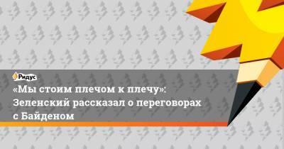 «Мы стоим плечом к плечу»: Зеленский рассказал о переговорах с Байденом