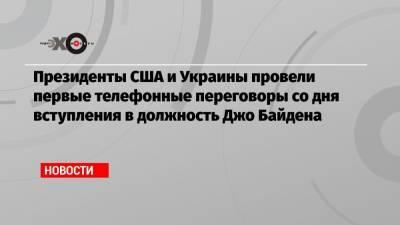 Президенты США и Украины провели первые телефонные переговоры со дня вступления в должность Джо Байдена