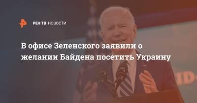 В офисе Зеленского заявили о желании Байдена посетить Украину
