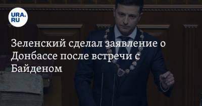 Зеленский сделал заявление о Донбассе после встречи с Байденом