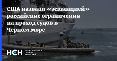 США назвали «эскалацией» российские ограничения на проход судов в Черном море