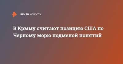 В Крыму считают позицию США по Черному морю подменой понятий