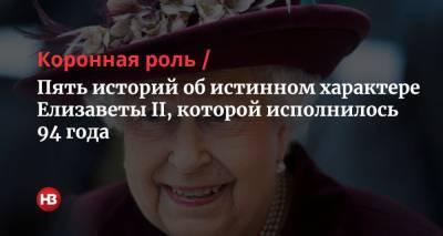 Елизавета II отмечает 95-летие. Пять историй об истинном характере королевы Великобритании