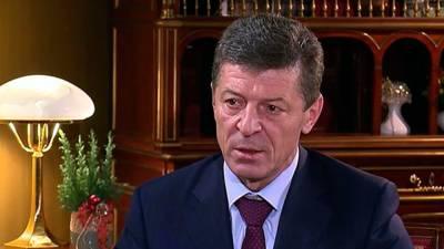 Козак назвал условия, при которых возможно мирное урегулирование конфликта в Донбассе