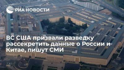 ВС США призвали разведку рассекретить данные о России и Китае, пишут СМИ