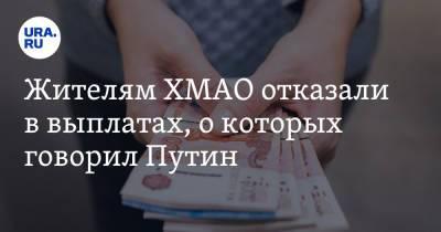 Жителям ХМАО отказали в выплатах, о которых говорил Путин