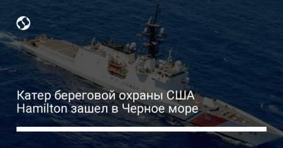 Катер береговой охраны США Hamilton зашел в Черное море