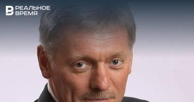 Песков заявил, что Россия не будет терпеть поведения Чехии и Болгарии