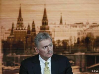 """Песков заявил, что Россия """"не будет терпеть то, что творят чехи, болгары и прибалты"""""""
