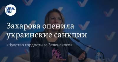 Захарова оценила украинские санкции. «Чувство гордости за Зеленского»