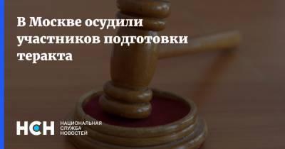 В Москве осудили участников подготовки теракта