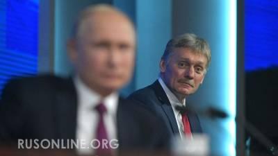 Россия не будет терпеть: в Кремле жестко ответили на действия Чехии