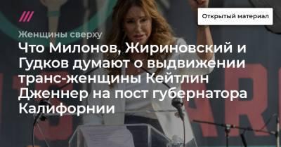 «Какая страна, такие и представители»: что Милонов, Жириновский и Гудков думают о выдвижении транс-женщины Кейтлин Дженнер на пост губернатора Калифорнии