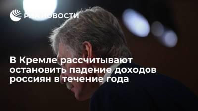 В Кремле рассчитывают остановить падение доходов россиян в течение года