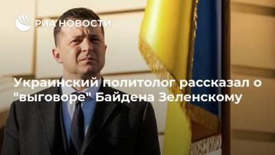 """Украинский политолог рассказал о """"выговоре"""" Байдена Зеленскому"""