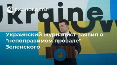 """Украинский журналист заявил о """"непоправимом провале"""" Зеленского"""