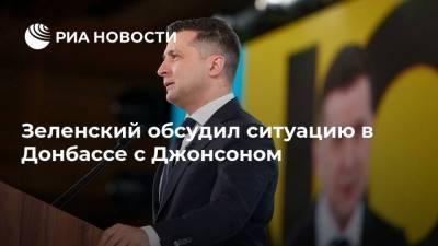 Зеленский обсудил ситуацию в Донбассе с Джонсоном
