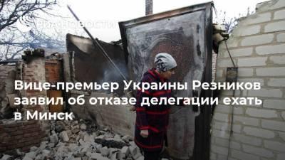 Вице-премьер Украины Резников заявил об отказе делегации ехать в Минск