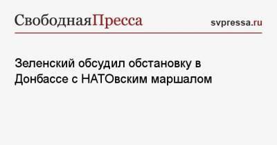 Зеленский обсудил обстановку в Донбассе с НАТОвским маршалом