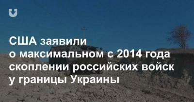 США заявили о максимальном с 2014 года скоплении российских войск у границы Украины