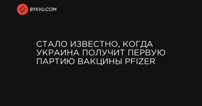 Стало известно, когда Украина получит первую партию вакцины Pfizer