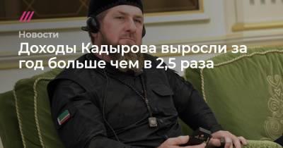 Доходы Кадырова выросли за год больше чем в 2,5 раза