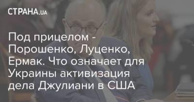 Под прицелом - Порошенко, Луценко, Ермак. Что означает для Украины активизация дела Джулиани в США