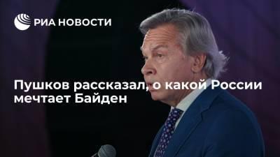 Пушков рассказал, о какой России мечтает Байден