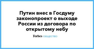 Путин внес в Госдуму законопроект о выходе России из договора по открытому небу