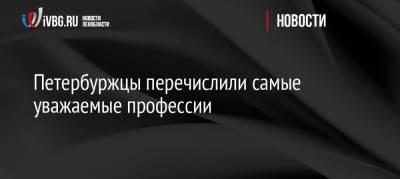 Петербуржцы перечислили самые уважаемые профессии