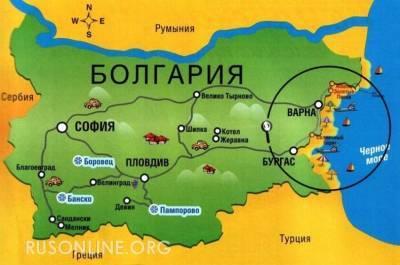 Ну вот и все: Болгария допрыгалась с русофобией