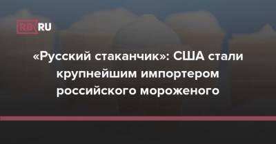 «Русский стаканчик»: США стали крупнейшим импортером российского мороженого