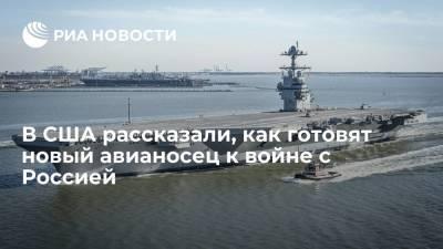 В США рассказали, как готовят новый авианосец к войне с Россией