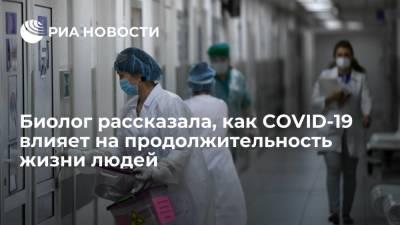 Биолог рассказала, как COVID-19 влияет на продолжительность жизни людей
