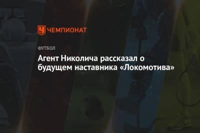 Агент Николича рассказал о будущем наставника «Локомотива»
