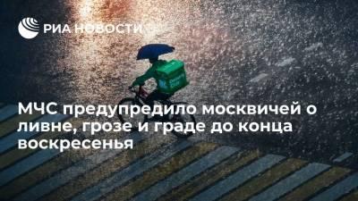 МЧС предупредило москвичей о ливне, грозе и граде до конца воскресенья