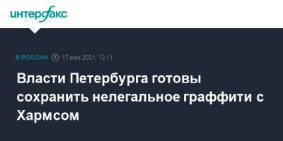 Власти Петербурга готовы сохранить нелегальное граффити с Хармсом