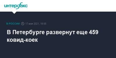 В Петербурге развернут еще 459 ковид-коек