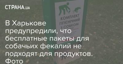 В Харькове предупредили, что бесплатные пакеты для собачьих фекалий не подходят для продуктов. Фото