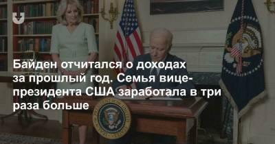 Джо Байден и вице-президент США обнародовали налоговую декларацию