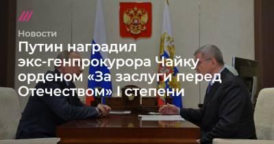Путин наградил экс-генпрокурора Чайку орденом «За заслуги перед Отечеством» I степени
