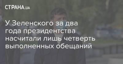 У Зеленского за два года президентства насчитали лишь четверть выполненных обещаний
