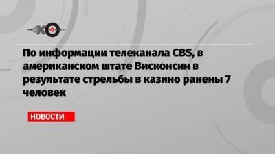 По информации телеканала CBS, в американском штате Висконсин в результате стрельбы в казино ранены 7 человек