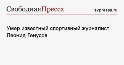 Умер известный спортивный журналист Леонид Генусов